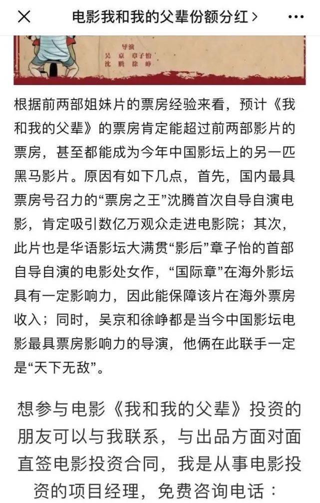 《计划软件官网-吴京、章子怡被盯上!》