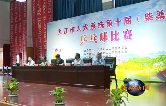 九江市人大系统第十届乒乓球比赛在柴桑区落下帷幕