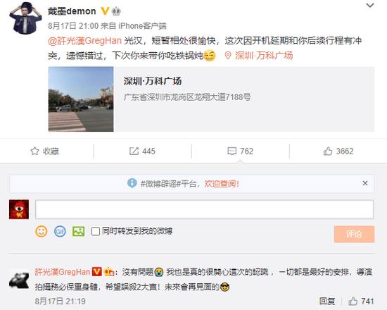 《误杀2》导演戴墨发文 许光汉因档期原因退出