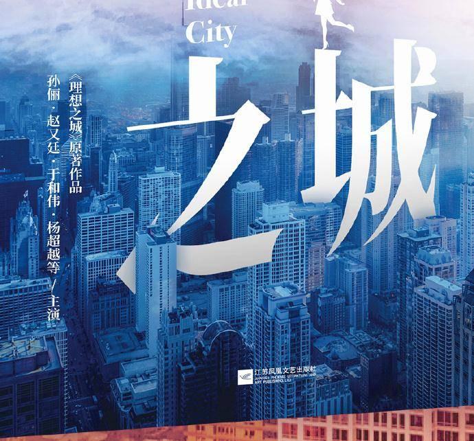 【理想之城】在线观看免费完整高清版百度云资源(手-机版)