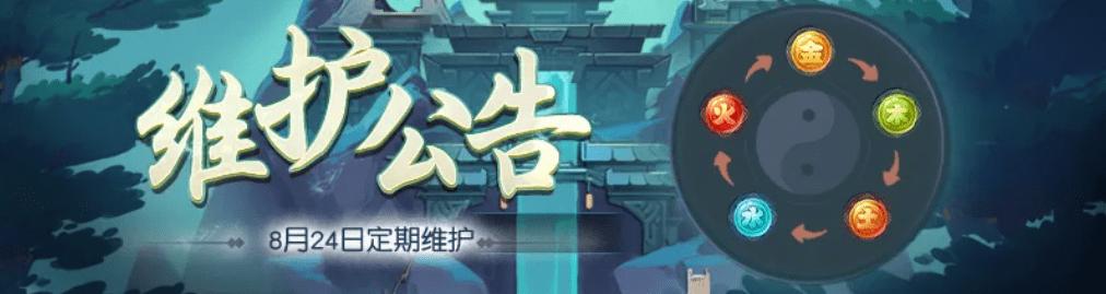 梦幻西游网页版:五行斗法快乐回归!地煞星天降辰星增加防守功能
