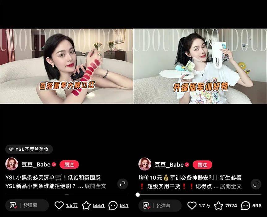 KOL营销:小红书优质短视频达人筛选指南