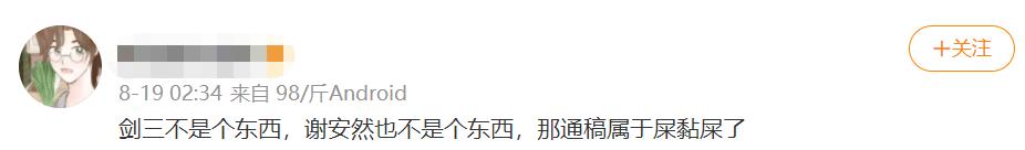 图片[7]-谁才是中国第一LO娘?曾因作品侵权被质疑,人间星光谢安然翻车了?-妖次元
