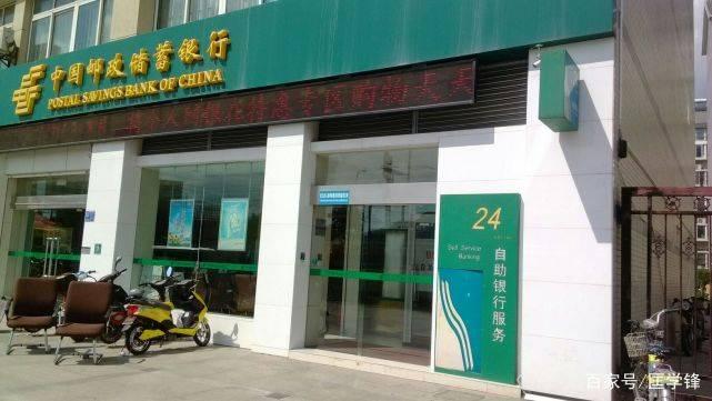中国邮政储蓄银行犯错,居然蛮横要求久病卧床的老人千里奔波