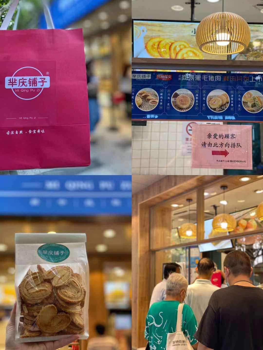 火到出圈!网红糕点店芈庆铺子鲜肉月饼YYDS!