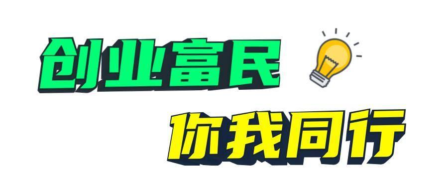 深圳市创业担保(贴息)贷款!申请全攻略!