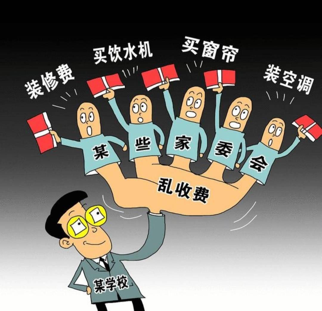 """家长委员会成""""背锅侠""""对学校知情参与权、监督管理权怎成虚设?"""