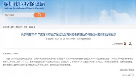深圳社保2021年最新费用标准详细介绍