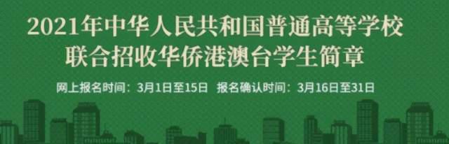 2021年华侨生数据!马来西亚永居卡,可以参加华侨生联考吗?