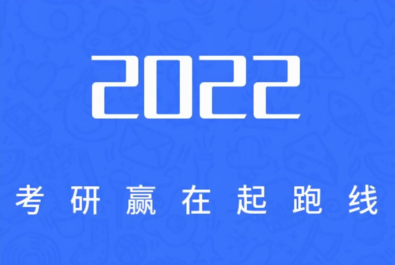 """2022考研""""新规""""频繁出现,考研党要提前做好准备,避免踩雷"""