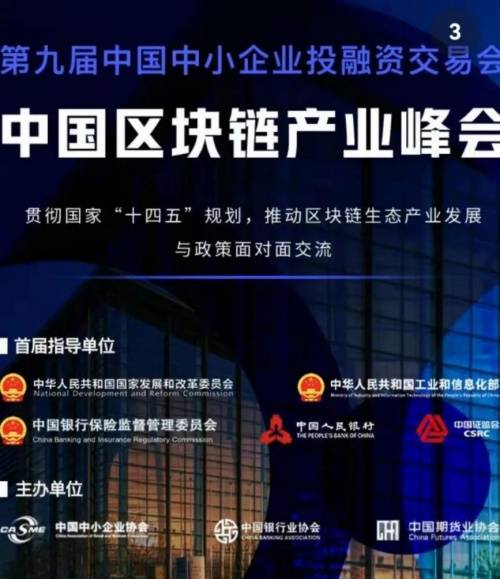 中国区块链产业峰会盛大召开,普华集团构建数据存储新方案  第1张 中国区块链产业峰会盛大召开,普华集团构建数据存储新方案 币圈信息
