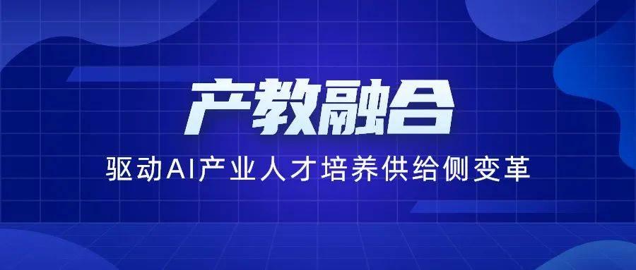 卓源投资组合:曼孚科技创始人赵剑出席上海人工智能技术协会21年论坛发表演讲