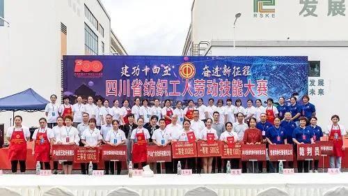 2021年四川省纺织工人劳动技能大赛圆满举行