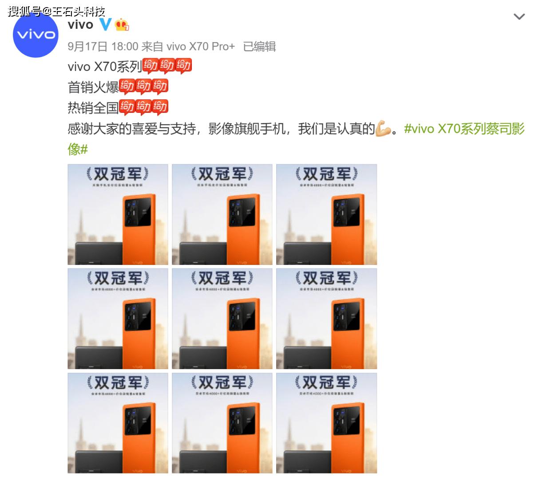 """国产手机""""新爆款""""诞生,搭载自研影像芯片,首销斩获双冠军!"""