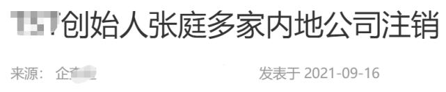 張庭接連注銷9家內地公司 注冊資本皆為4500萬人民幣
