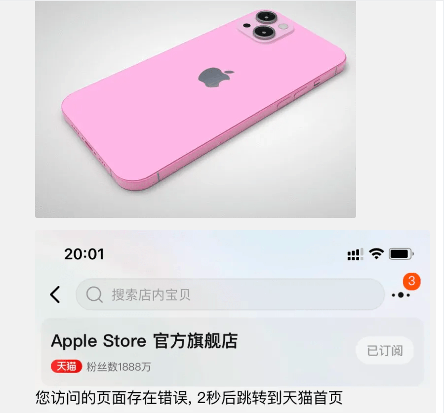 預售首日,500萬人狂搶,iPhone13秒光連夜補貨,官