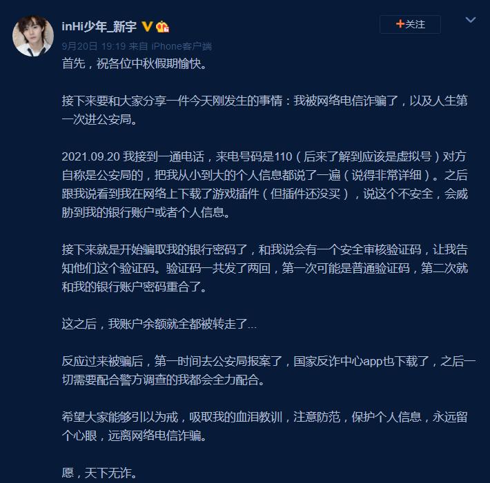 《青春有你》选手王新宇自曝遭电信诈骗 告诫大家注意防范