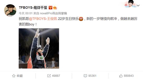 TFBOYS队长王俊凯22岁生日 王源易烊千玺晒照为其送祝福