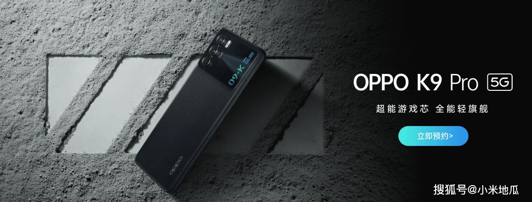 OPPO游戏手机已上架,6mn芯+60W+4400mAh,价格是悬念