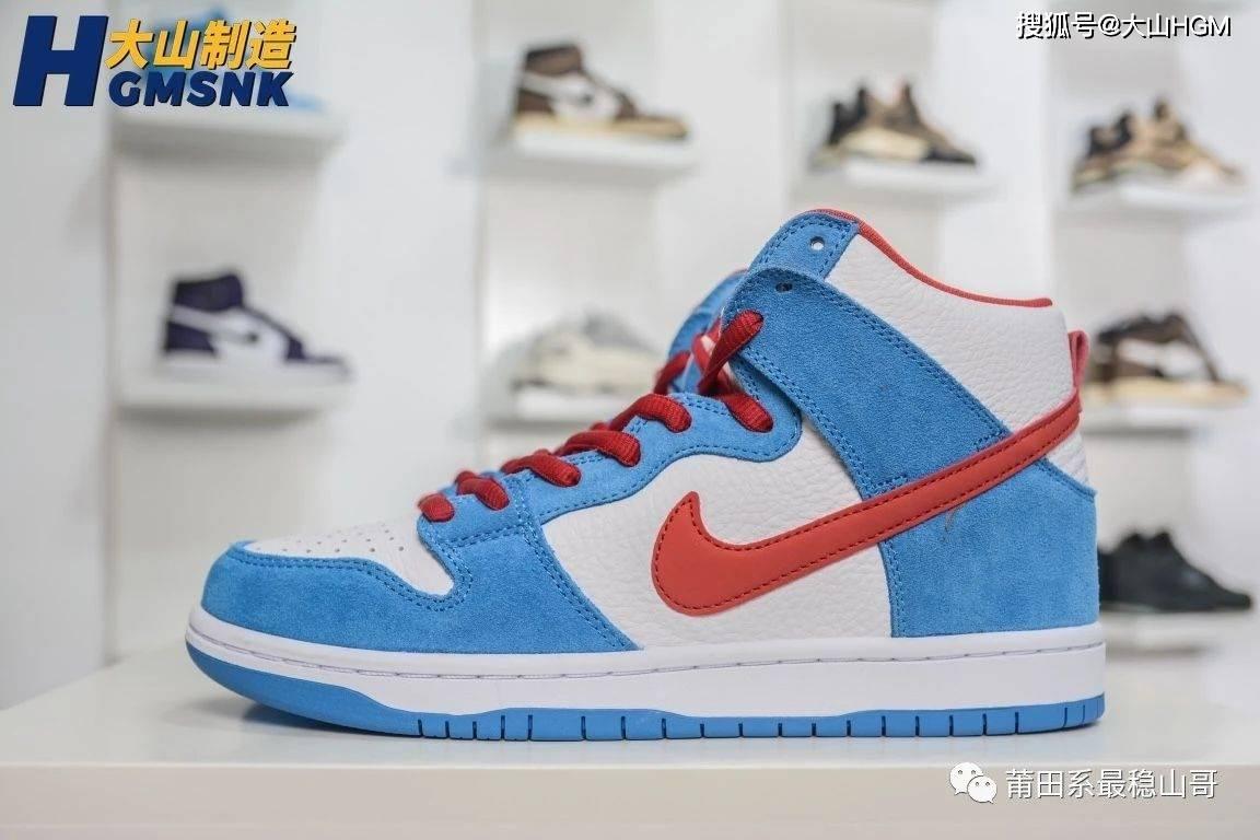 【大山制造】Nike SB Dunk High Pro白蓝红 哆啦A梦机器猫 货号:CI2692-400