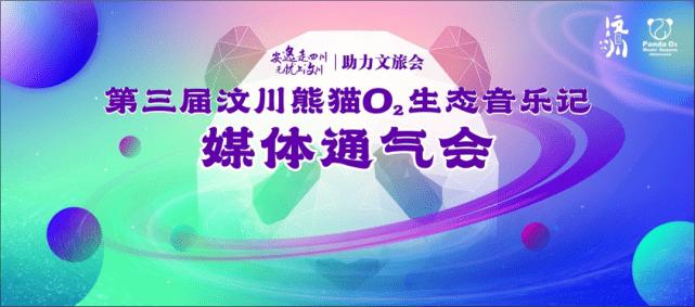 九月!相约汶川,共赴汶川熊猫O₂生态音乐记!