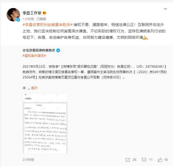 新进展!李晨名誉权案重审胜诉 被告公开手写信致歉