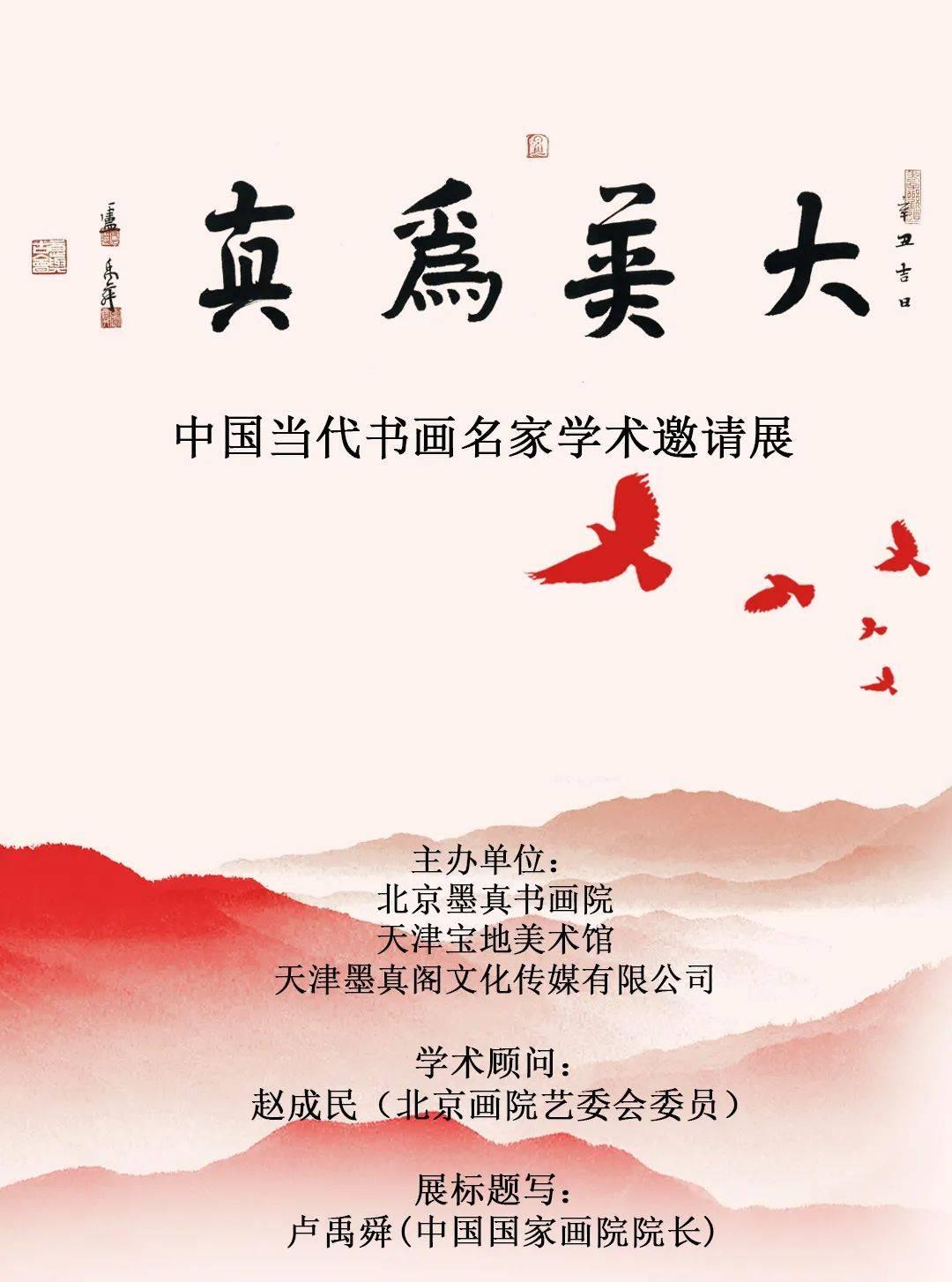 《大美为真》中国当代书画名家学术邀请展—赵锦龙