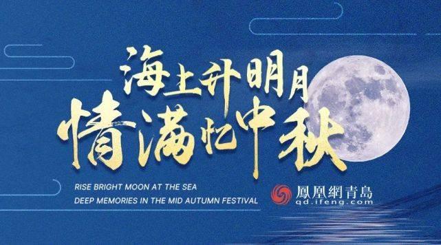 海上升明月,情满忆中秋