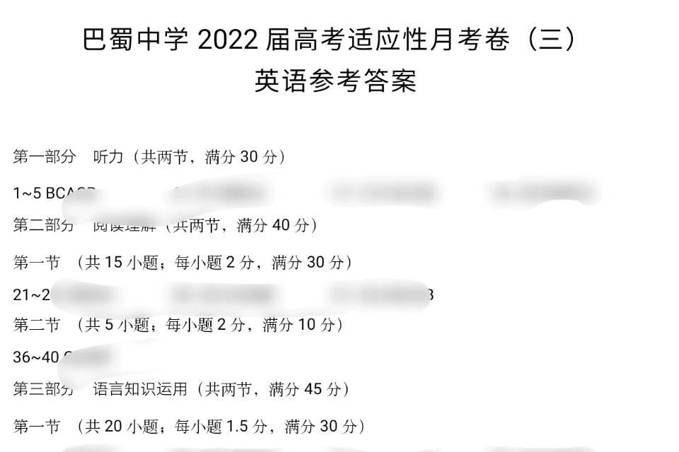 重庆市名校联考巴蜀中学2022届高考适应性月考(二)试题答案