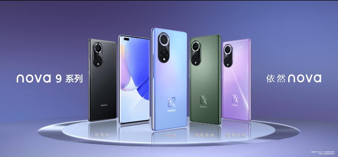 华为nova9系列,一款适合年轻人的手机