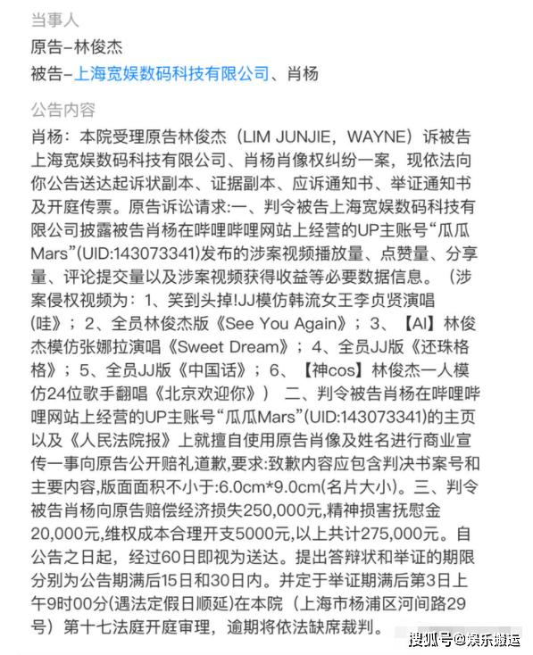 AI换脸违法?林俊杰向恶搞自己的B站UP主索赔27.5万,后者称其杀鸡儆猴!