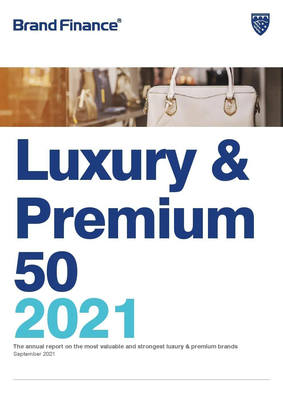 2021年奢侈和高端品牌排行榜