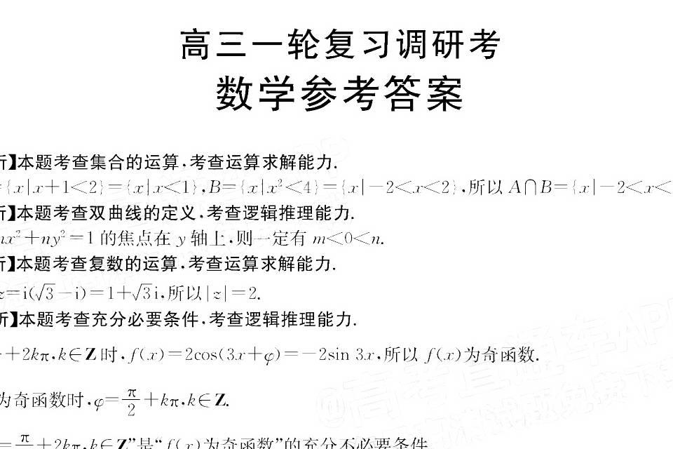 广东省金太阳联考高三一轮复习调研考试22-08-22c试卷答案解析