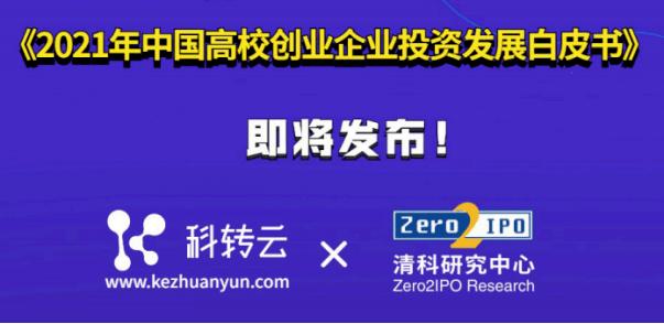 《2021年中国高校创业企业投资发展白皮书》即将发布