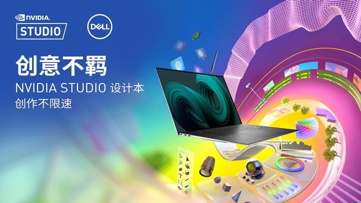 NVIDIA Studio RTX3060高性能設計本XPS17 9710,高能視效