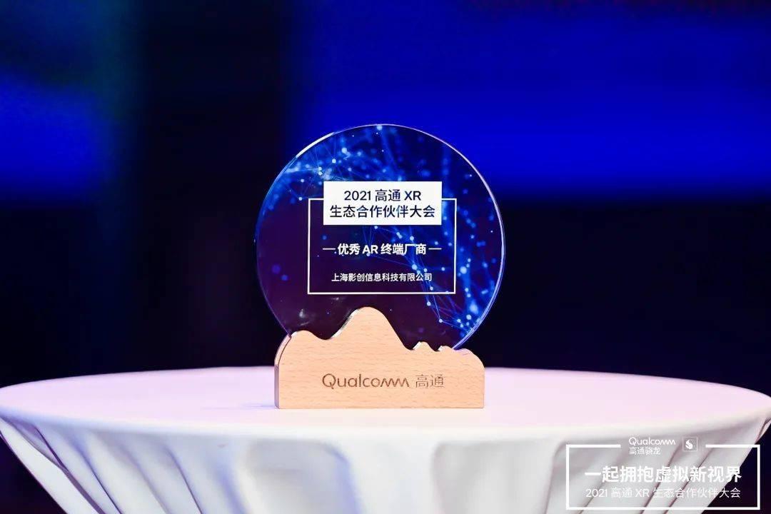 """影创科技荣获高通""""优秀AR终端厂商""""荣誉奖项"""
