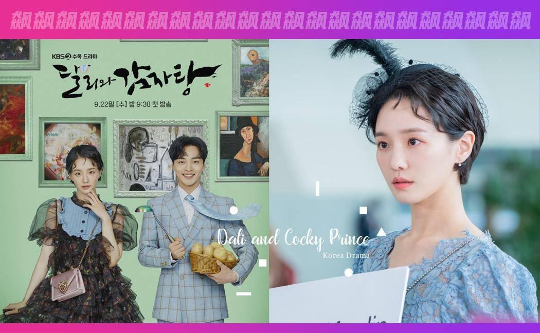 金旻载、朴圭瑛出演《达利和马铃薯汤》剧情评价、亮点整理