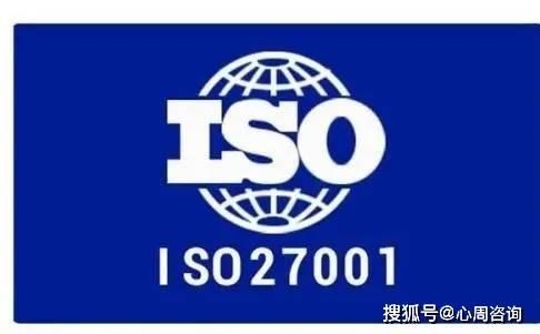 ISO27001信息安全管理体系全面解读