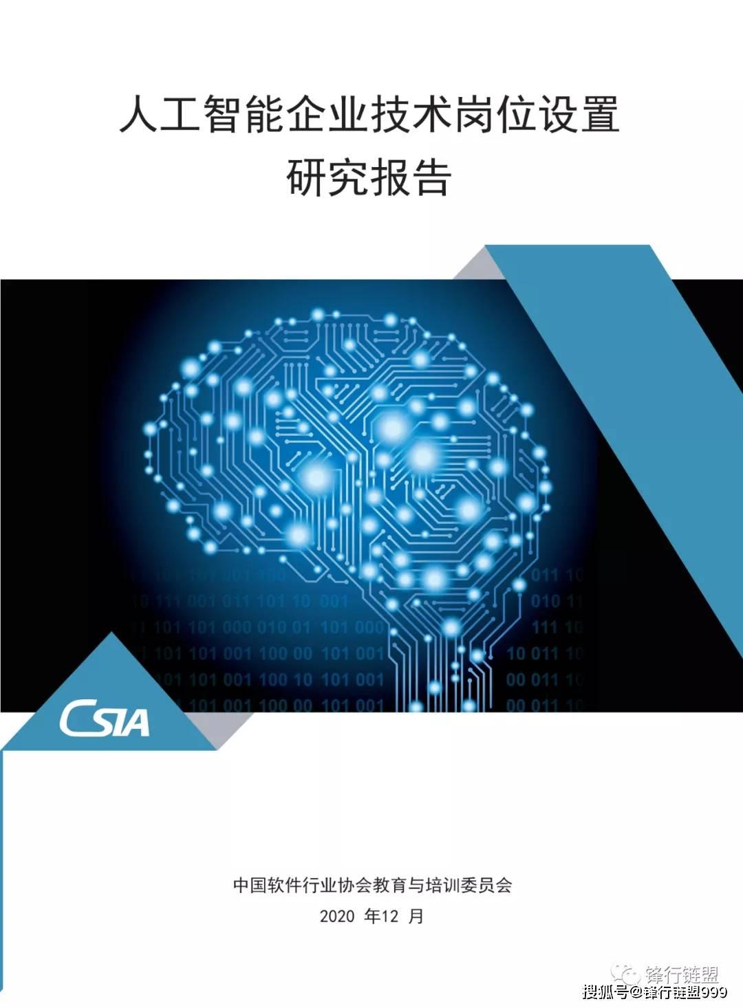 人工智能企業技術崗位設置研究報告(2020)附下