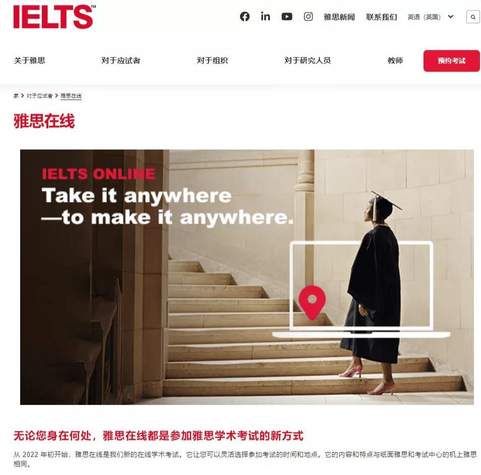 """雅思官方宣布:雅思""""家考""""IELTS online,将于2022年初上线!"""