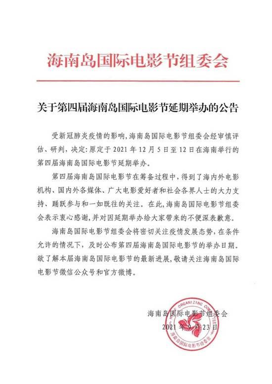 官方发文:第四届海南岛国际电影节将延期举办