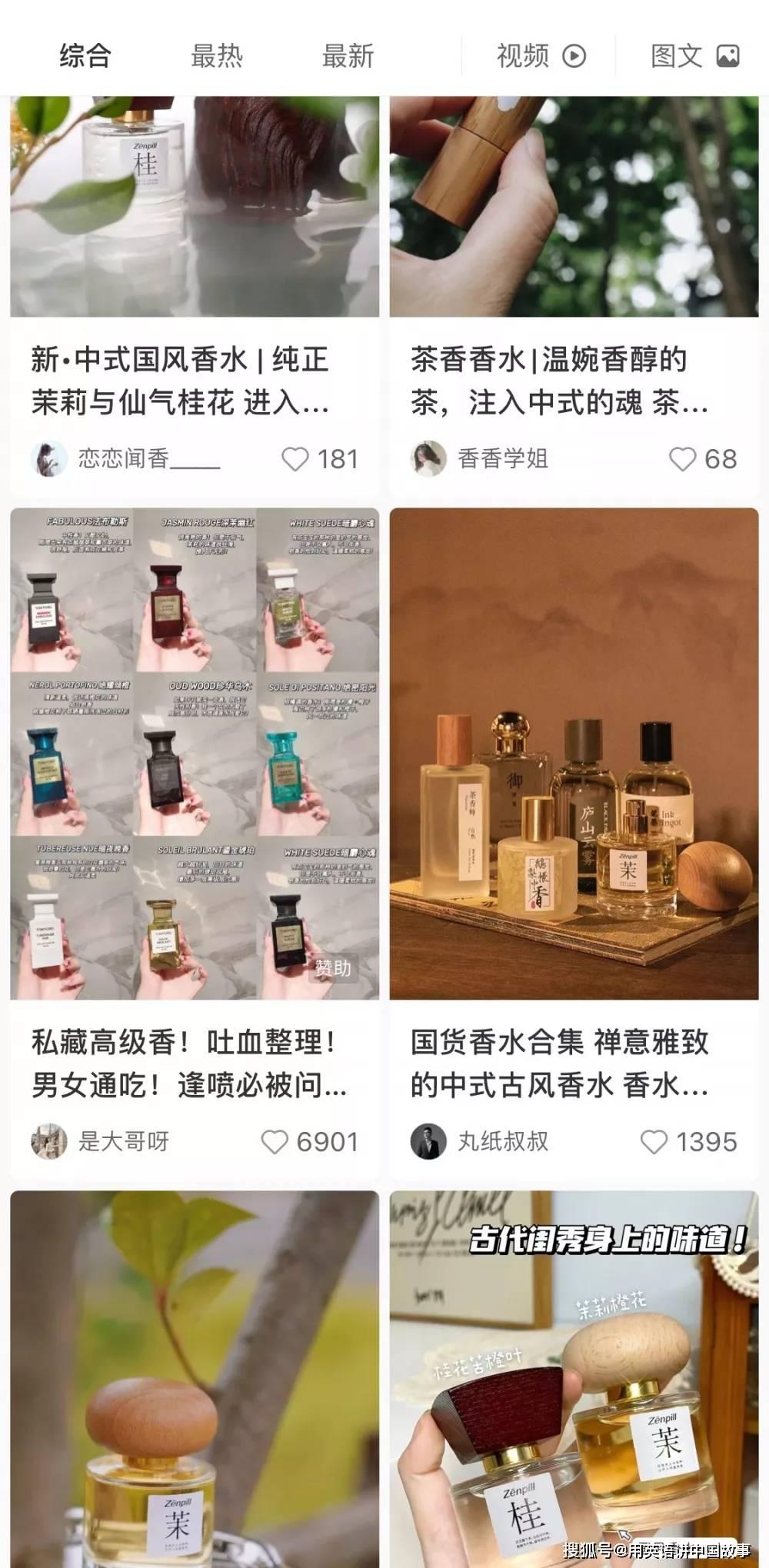 """""""中式香""""刷屏小红书:取悦人类的嗅觉,中国古人很在行"""