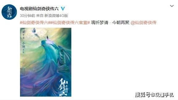 《仙剑奇侠传六》电视剧《祈今朝》正式公布:魂