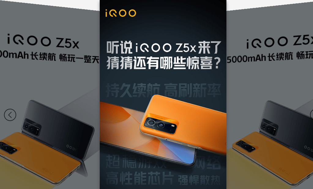 5000mAh大电池+5000万像素的千元机,iQOO Z5x准备霸榜双十一?