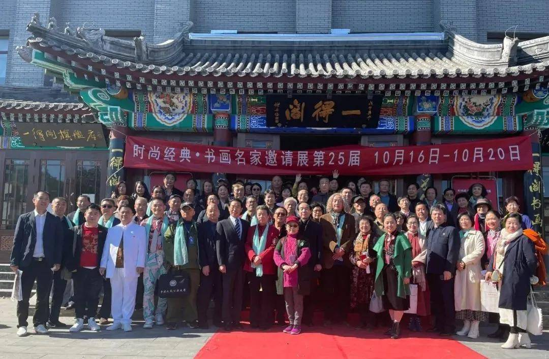时尚经典·书画名家邀请展第25届北京隆重开幕