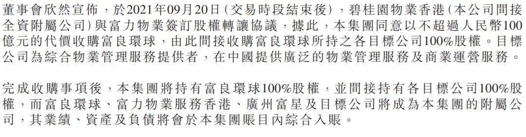 碧桂园9月三次买买买,富力卖卖卖,都是为了生存