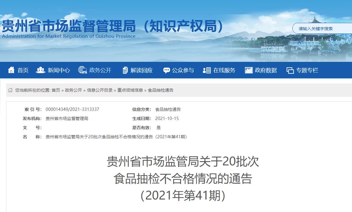贵州省市场监管局通告:20批次食品不合格,涉及这些……