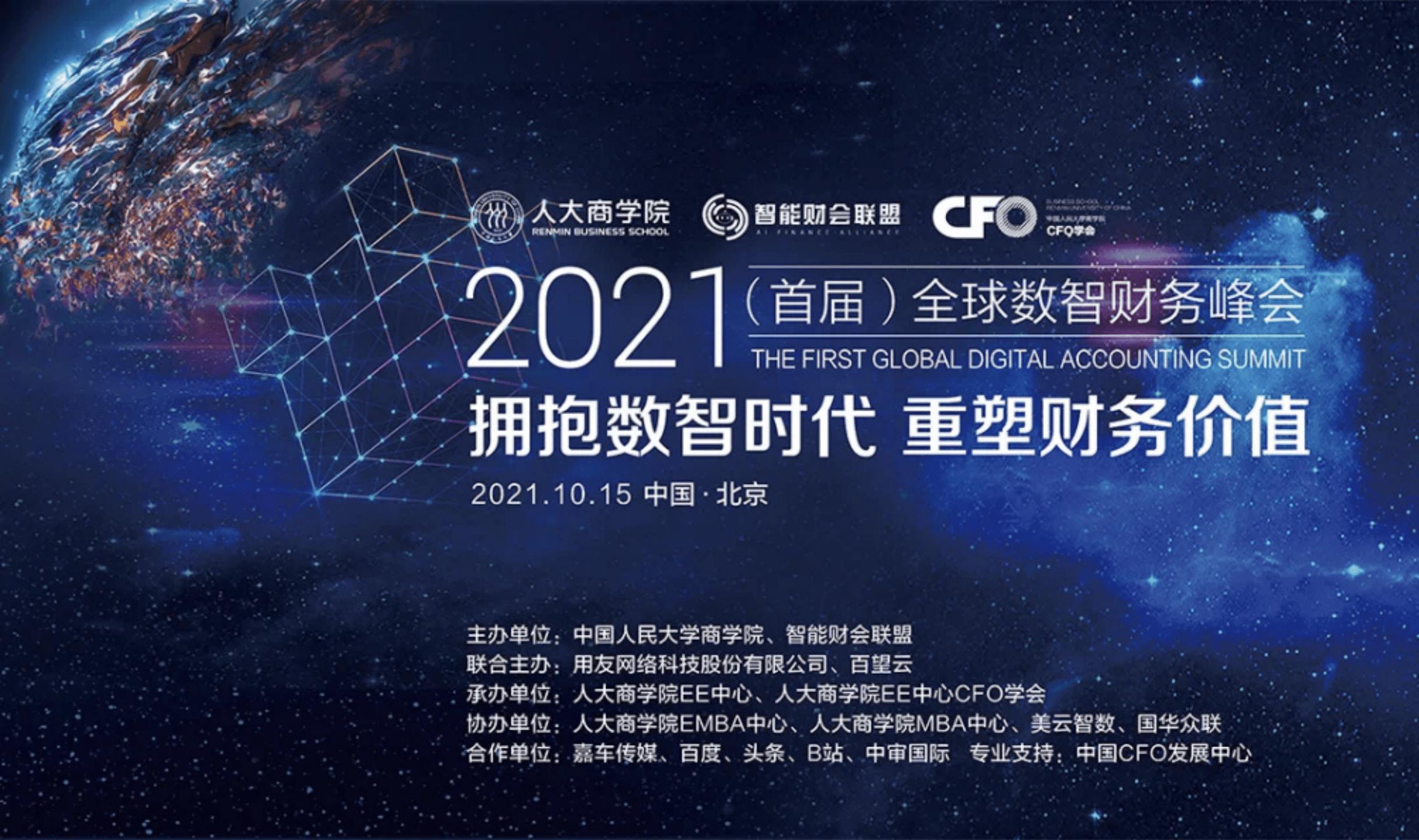 拥抱数智时代,重塑财务价值 --2021(首届)全球数智财务峰会在北京举办