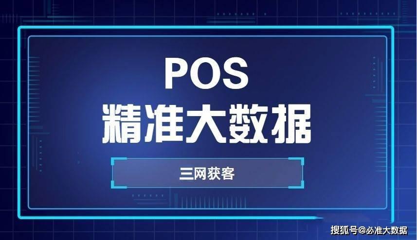 大数据时代,POS行业如何实现精准获客?