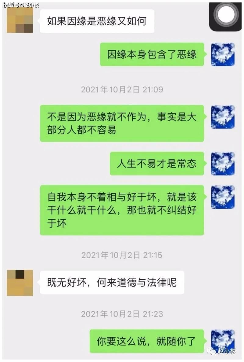 赵小楼:《天道》解读(80)强者用逻辑支配行为,弱者用情绪支配行为